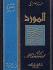 Al-Mawrid. A Modern English-Arabic Dictionary (17.Ed.)