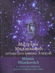 Milutin Milanković. Putnik kroz vasionu i vekove / Milutin Milankovitch. A Traveler through Distant Worlds and Times