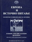 Evropa i istočno pitanje (1878-1923) / Europe and the Eastern Question (1878-1923)